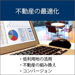 CRE戦略メニュー|企業不動産の最適化