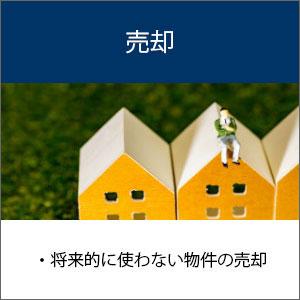 CRE戦略メニュー|企業不動産の売却
