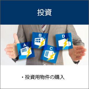 CRE戦略メニュー|投資用物件の購入