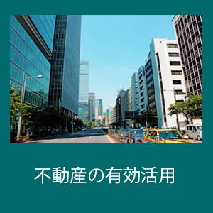 大鏡CREマネジメント|CRE戦略 マネジメント導入事例 2 企業不動産の有効活用