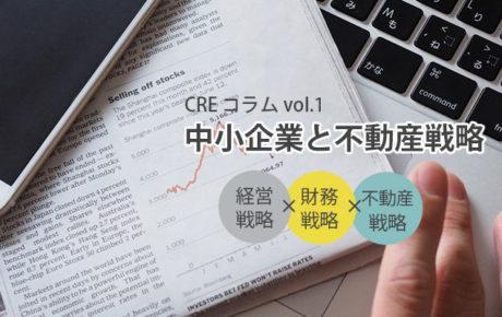 大鏡CRE(企業不動産)コラム 中小企業と不動産戦略について