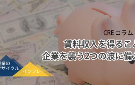 大鏡CRE(企業不動産)マネジメント研究所 コラムvol.3|賃料収入を得ることで 企業を襲う2つの波に備える