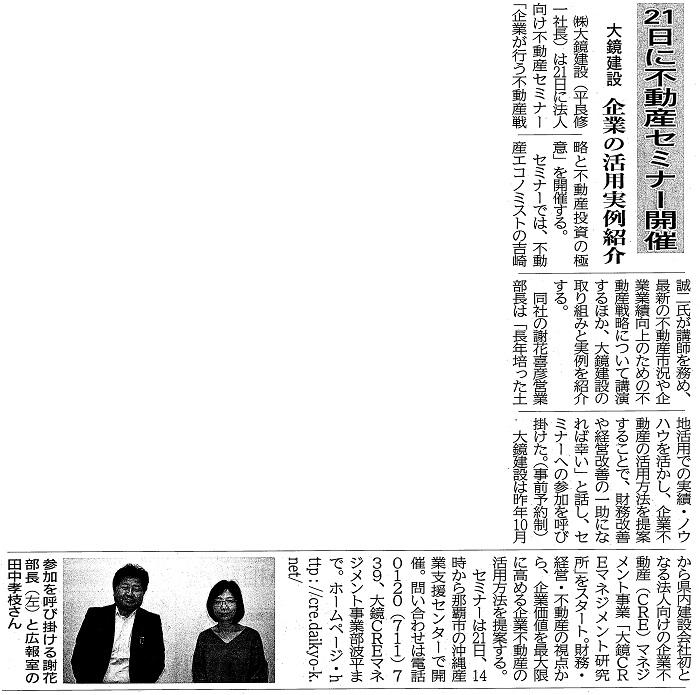 大鏡CREマネジメント研究所|メディア掲載_沖縄建設新聞20180207