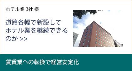 大鏡CREマネジメント導入事例 2 社有地(遊休地)の活用 type01-1