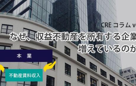 大鏡CREマネジメント研究所|CREコラム vol.4 なぜ、収益不動産を所有する企業が増えているのか?