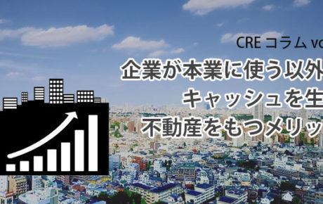 大鏡CREマネジメント研究所|CREコラム vol.5 企業が本業に使う以外のキャッシュを生む不動産をもつメリット