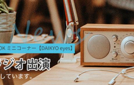 大鏡CRE News|大鏡CREマネジメント研究所 ROKラジオ 出演情報