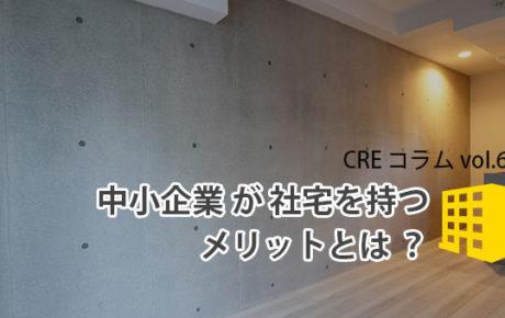 大鏡CREマネジメント研究所|CREコラム「中小企業が社宅を持つメリットとは?」