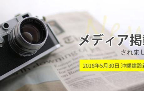 大鏡CRE メディア掲載|沖縄建設新聞 20180530
