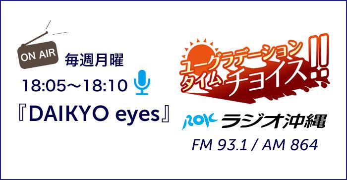 ROKラジオ 大鏡建設のミニコーナー【DAIKYO eyes】