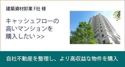大鏡CRE導入事例5 投資用物件の購入 キャッシュフローの高いマンション購入 大鏡CRE