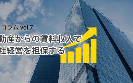 大鏡CREマネジメント研究所|CREコラム「不動産からの賃料収入で会社経営を担保する」