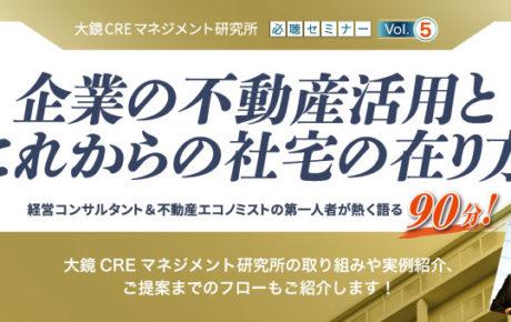 大鏡CREセミナーvol5_企業の不動産活用とこれからの社宅の在り方