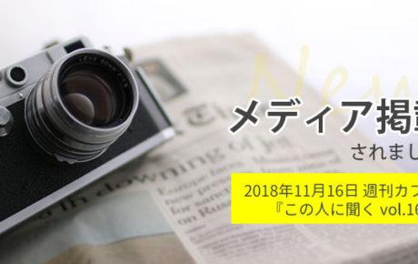 大鏡CRE メディア掲載 週刊カフウ 2018年11月16日 『この人に聞く vol.164』