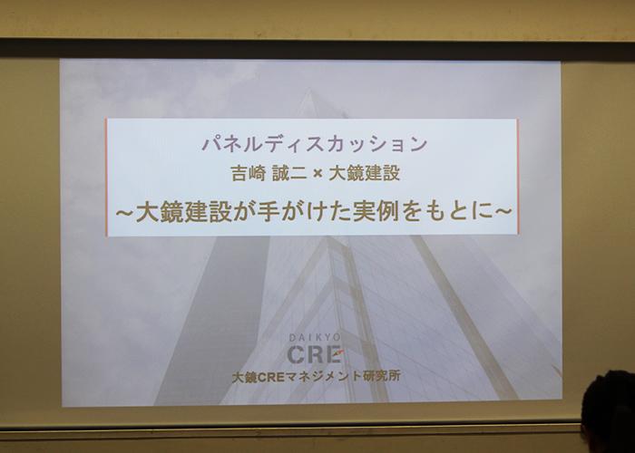 大鏡CRE 法人向け不動産活用セミナーvol8|企業の持続的成長につなげる不動産戦略セミナー vol.8 2019年11月20日