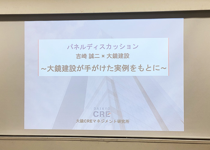 大鏡CRE 法人向け不動産活用セミナーvol9|企業の持続的成長につなげる不動産戦略セミナー vol.9 2020年2月13日