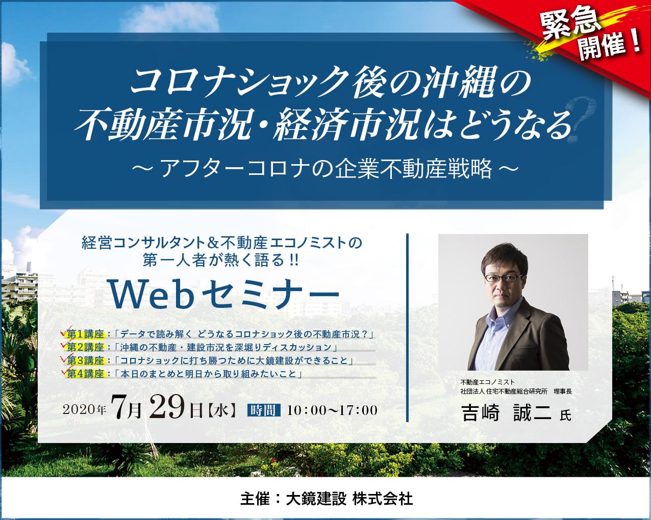 【コロナショック後の沖縄の不動産市況・経済市況はどうなる?~アフターコロナの企業不動産戦略~】大鏡CRE 緊急webセミナー開催!